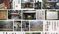 桙衝神社 福島県須賀川市桙衝の御朱印