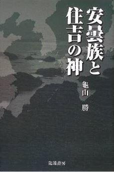 龜山勝『安曇族と住吉の神』 - ワタツミ、日本各地の住吉神社に足を運び、丹念な調査のキャプチャー