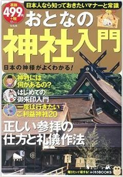 『おとなの神社・神道入門 (TJMOOK ふくろうBOOKS)』 - 根本的な疑問を分かりやすく解説のキャプチャー