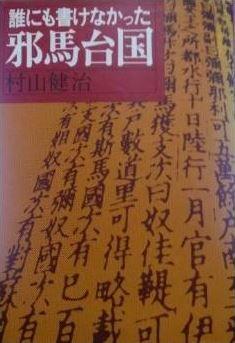 村山健治『誰にも書けなかった邪馬台国 (1978年)』 - 邪馬台国九州説、山門郡のキャプチャー