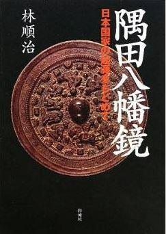 林順治『隅田八幡鏡―日本国家の起源をもとめて』 - 謎の文字「日十」大王で始まる48字のキャプチャー