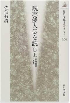 佐伯有清『魏志倭人伝を読む〈上〉邪馬台国への道 (歴史文化ライブラリー)』のキャプチャー