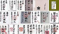 若宮八幡社(名古屋市中区)の御朱印