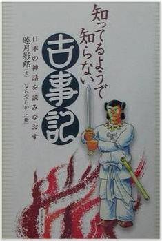 知ってるようで知らない古事記―日本の神話を読みなおす