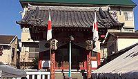 西仲天祖神社 東京都大田区西糀谷