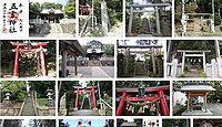 五霊神社 神奈川県横浜市戸塚区汲沢町の御朱印