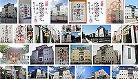 八津御嶽神社 東京都中野区本町の御朱印