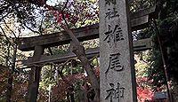 椎尾神社 大阪府三島郡島本町山崎のキャプチャー