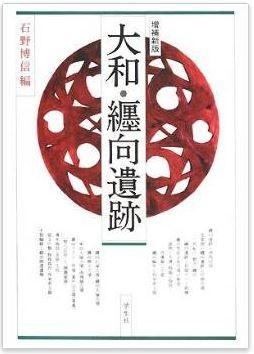 石野博信編集『大和・纒向遺跡』 - 邪馬台国時代に出現した最初の「都市」は何を語るか?のキャプチャー