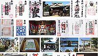 大和町八幡神社 東京都中野区大和町の御朱印