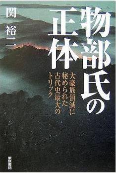 関裕二『物部氏の正体―大豪族消滅に秘められた古代史最大のトリック』のキャプチャー