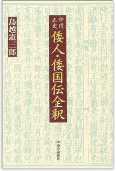 鳥越憲三郎『中国正史倭人・倭国伝全釈』 - 「漢書」から「旧唐書」まで詳細な語注のキャプチャー