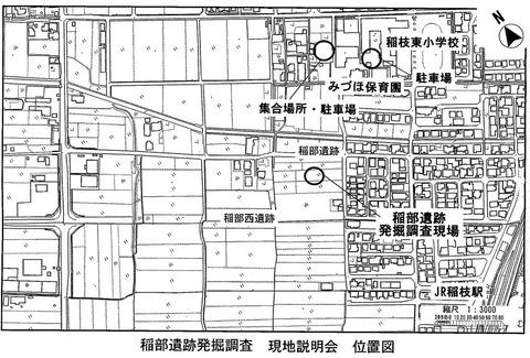 滋賀県彦根市の稲部遺跡などで弥生後期・古墳前期の大規模集落を確認、現地説明会のキャプチャー
