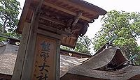 熊野大社(南陽市) - 「三羽のうさぎ」で知られる東北の熊野信仰の中心、日本三熊野