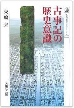 矢嶋泉『古事記の歴史意識』 - 全巻を貫く皇統譜と物語の分析、その編纂動機に迫るのキャプチャー