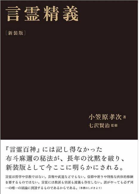小笠原孝次『言霊精義(新装版)』 - 『言霊百神』には記し得なかった布斗麻邇の秘法のキャプチャー