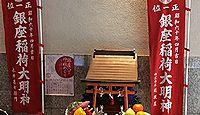 銀座稲荷神社 - 越後屋ビル屋上に鎮座して通常は非公開、11月初めだけイベントで公開