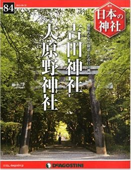 日本の神社全国版(84) 2015年 9/22 号 [雑誌]