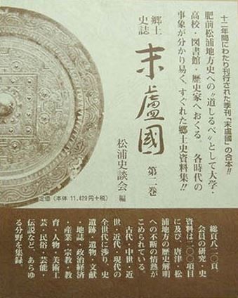 松浦郷土史誌「末盧國」が創刊から半世紀かけ200号、若い会員の増加が望まれる - 佐賀県・唐津市のキャプチャー