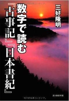 三好隆明『数字で読む『古事記』『日本書紀』』 - 古事記の崩年干支と日本書紀の紀年のキャプチャー
