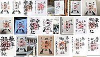 宮益御嶽神社 東京都渋谷区渋谷の御朱印