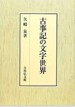 矢嶋泉『古事記の文字世界』 - 固有の論理と構造の解明で編纂論・成立論に光をあてるのキャプチャー