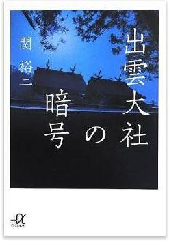 関裕二『出雲大社の暗号 (講談社+α文庫)』 - 出雲神の祟りを恐れるその理由は?のキャプチャー