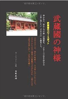 吉野武治『武蔵國の神様 - 武蔵国のパワースポット』 - 我々の心にある信仰心を問われた時のキャプチャー