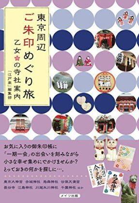 「江戸楽」編集部『東京周辺 ご朱印めぐり旅 乙女の寺社案内』 - ほっこり笑顔やすてきな縁のキャプチャー