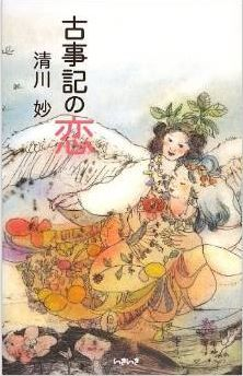 清川妙『古事記の恋』 - 91歳のエッセイストが軽妙に解説する神々の恋愛模様のキャプチャー