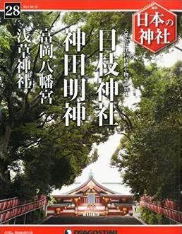 『日本の神社 28号 (日枝神社・神田明神) [分冊百科]』 - 毎年初詣していても知らないことのキャプチャー