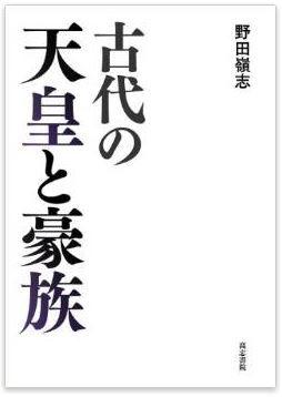 野田嶺志『古代の天皇と豪族』 - 古代史ファンなら知っておきたい歴史の謎を鋭く指摘のキャプチャー