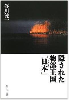 谷川健一『隠された物部王国「日本」』 - 幻の王国が暗示する古代日本の決定的転換とは?のキャプチャー