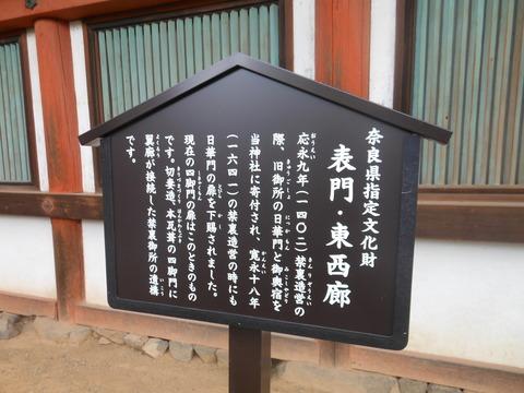 氷室神社(奈良)の四脚門にまつわる由緒 - ぶっちゃけ古事記