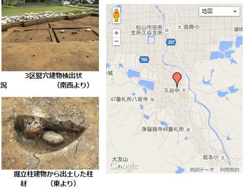 愛媛松山市の恵原新張遺跡で古墳時代の竪穴建物5棟など検出、15年7月26日現地説明会へのキャプチャー