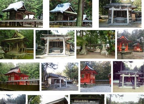 阿陀比売神社 奈良県五條市原町のキャプチャー