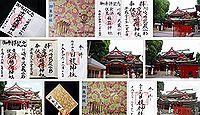 京濱伏見稲荷神社の御朱印