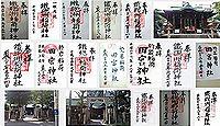 鐵砲洲稲荷神社 東京都中央区湊の御朱印