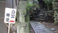 多賀神社(宇和島市) - 「性は宗教なり、哲学なり」を開眼した、男根崇拝で有名