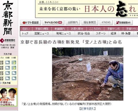 堂ノ上古墳(京都府・京都市) - 新発見の乙訓地域の首長クラスの墳墓、20メートル方墳のキャプチャー