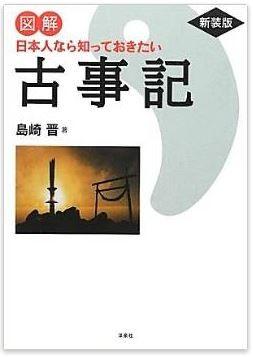 島崎晋『新装版 図解 日本人なら知っておきたい古事記』 - あらすじでよく分かる入門書のキャプチャー