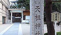 天祖神社 東京都港区六本木のキャプチャー
