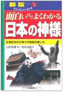 田中治郎『新版 面白いほどよくわかる日本の神様―古事記を彩る神々の物語を楽しむ』のキャプチャー