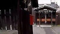 福長神社 - 現存し参拝可能な数少ない式内・宮中「座摩巫祭神五座」の二柱、縁切りなど