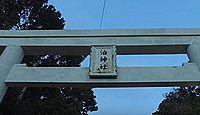 泊神社 東京都新島村式根島泊