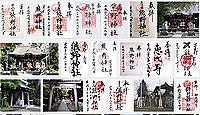 熊野神社 東京都国分寺市西恋ヶ窪の御朱印