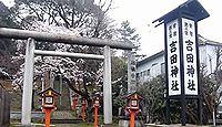 吉田神社(水戸市) - 水戸藩の厚い崇敬、当地で休息した日本武尊を祀る常陸国三宮