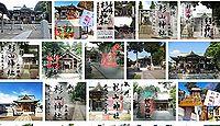 杉山神社 東京都町田市つくし野の御朱印