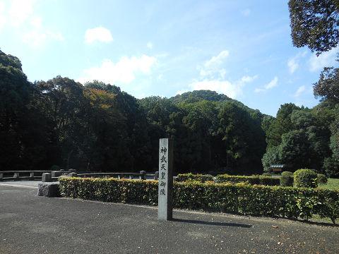 神武天皇陵入口にある石碑。北側からのショット - ぶっちゃけ古事記