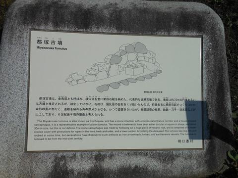 都塚古墳、発見前の説明石碑 - ぶっちゃけ古事記